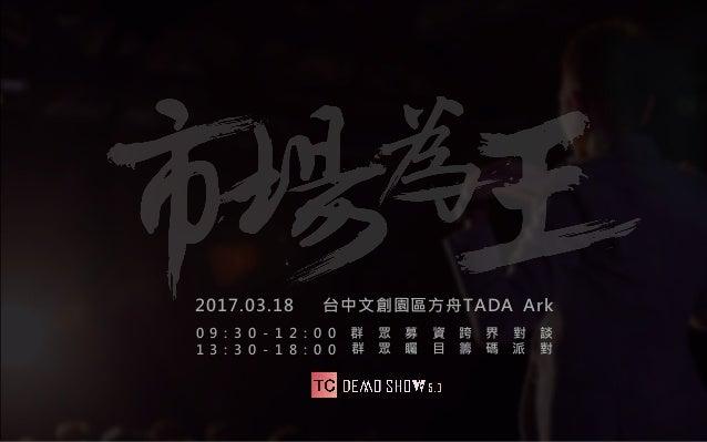 群 眾 募 資 跨 界 對 談 2017.03.18 台中文創園區方舟TADA Ark 0 9 : 3 0 - 1 2 : 0 0 1 3 : 3 0 - 1 8 : 0 0 群 眾 矚 目 籌 碼 派 對