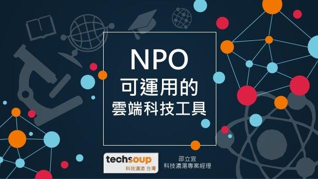 NPO 可運用的 雲端科技工具 邵立宜 科技濃湯專案經理