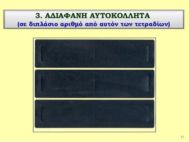 11 3. ΑΔΙΑΦΑΝΗ ΑΥΤΟΚΟΛΛΗΤΑ (σε διπλάσιο αριθμό από αυτόν των τετραδίων)