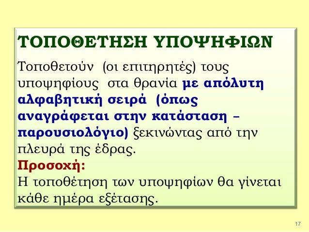 17 ΤΟΠΟΘΕΤΗΣΗ ΥΠΟΨΗΦΙΩΝ Τοποθετούν (οι επιτηρητές) τους υποψηφίους στα θρανία με απόλυτη αλφαβητική σειρά (όπως αναγράφετα...