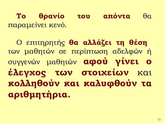 19 Το θρανίο του απόντα θα παραμείνει κενό. Ο επιτηρητής θα αλλάζει τη θέση των μαθητών σε περίπτωση αδελφών ή συγγενών μα...