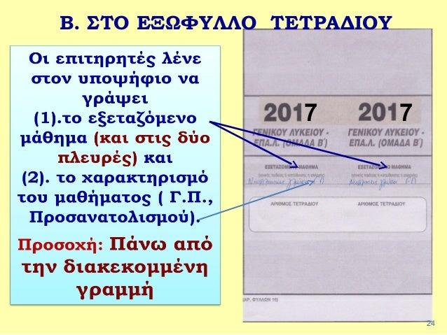 24 Β. ΣΤΟ ΕΞΩΦΥΛΛΟ ΤΕΤΡΑΔΙΟΥ 7 7