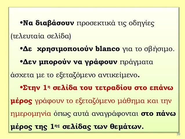 39 •Να διαβάσουν προσεκτικά τις οδηγίες (τελευταία σελίδα) •Δε χρησιμοποιούν blanco για το σβήσιμο. •Δεν μπορούν να γράφου...
