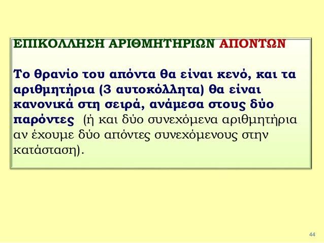44 ΕΠΙΚΟΛΛΗΣΗ ΑΡΙΘΜΗΤΗΡΙΩΝ ΑΠΟΝΤΩΝ Το θρανίο του απόντα θα είναι κενό, και τα αριθμητήρια (3 αυτοκόλλητα) θα είναι κανονικ...