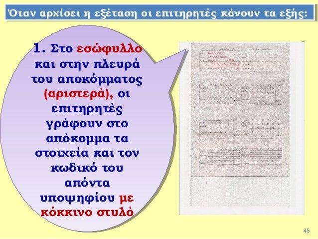 45 1. Στο εσώφυλλο και στην πλευρά του αποκόμματος (αριστερά), οι επιτηρητές γράφουν στο απόκομμα τα στοιχεία και τον κωδι...