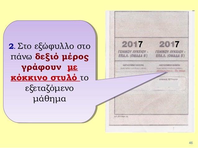 46 2. Στο εξώφυλλο στο πάνω δεξιό μέρος γράφουν με κόκκινο στυλό το εξεταζόμενο μάθημα 2. Στο εξώφυλλο στο πάνω δεξιό μέρο...
