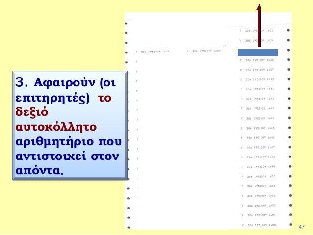 47 3. Αφαιρούν (οι επιτηρητές) το δεξιό αυτοκόλλητο αριθμητήριο που αντιστοιχεί στον απόντα.