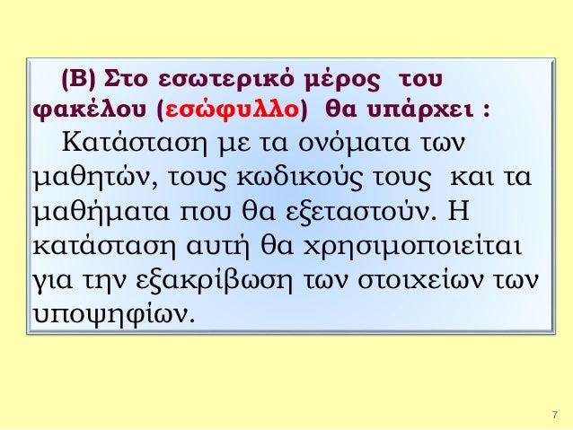 7 (Β) Στο εσωτερικό μέρος του φακέλου (εσώφυλλο) θα υπάρχει : Κατάσταση με τα ονόματα των μαθητών, τους κωδικούς τους και ...