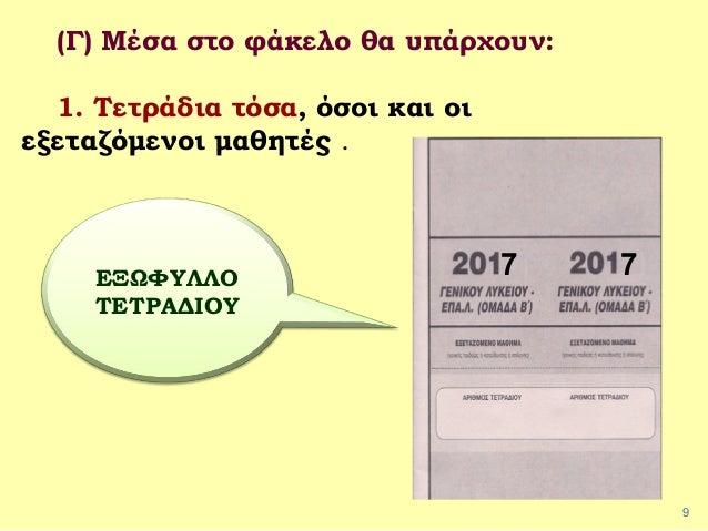 9 (Γ) Μέσα στο φάκελο θα υπάρχουν: 1. Τετράδια τόσα, όσοι και οι εξεταζόμενοι μαθητές . ΕΞΩΦΥΛΛΟ ΤΕΤΡΑΔΙΟΥ 7 7