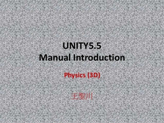 2017 unity5.5 manual_physics