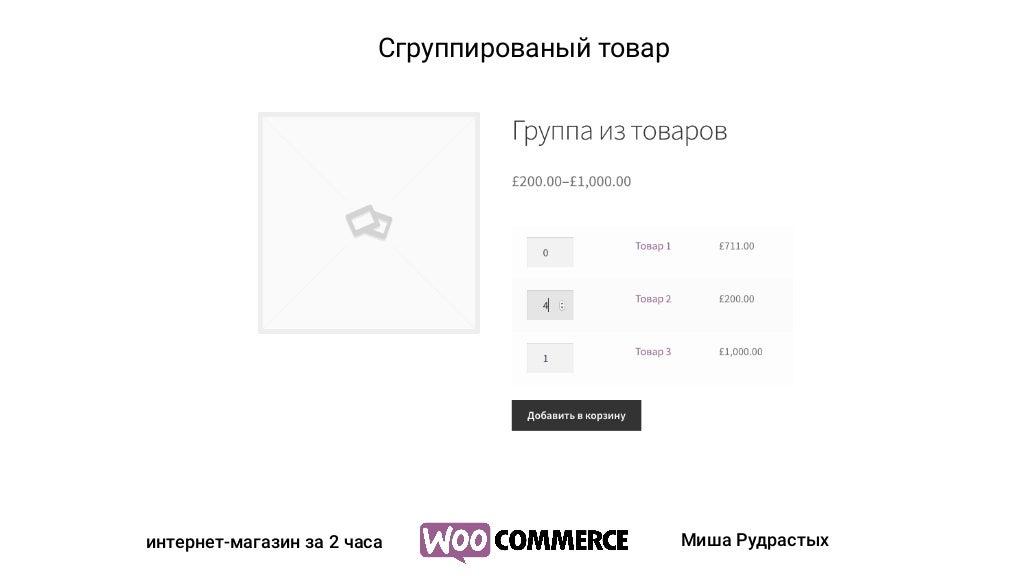 woocommerce-27-1024.jpg?cb=1502565420