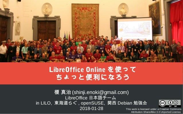 榎 真治 (shinji.enoki@gmail.com) LibreOffice 日本語チーム in LILO, 東海道らぐ , openSUSE, 関西 Debian 勉強会 2018-01-28 This work is licensed...