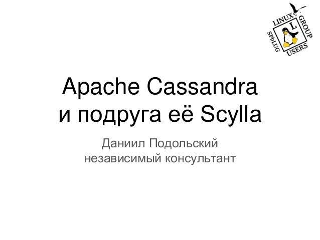 Apache Cassandra и подруга её Scylla Даниил Подольский независимый консультант