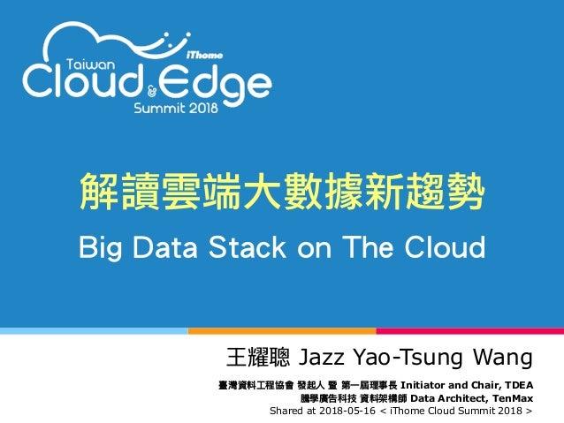 "My Journey of ""Innovation""  ( aka ""From Zero to One"" )解讀雲端大數據新趨勢 Big Data Stack on The Cloud Jazz Yao-Tsung Wang Initiato..."