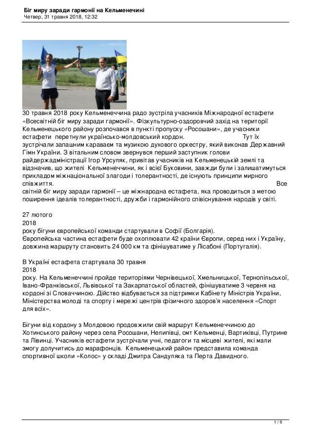 Біг миру заради гармонії на Кельменечині Четвер, 31 травня 2018, 12:32 30 травня2018року Кельменеччина радо зустріла уча...