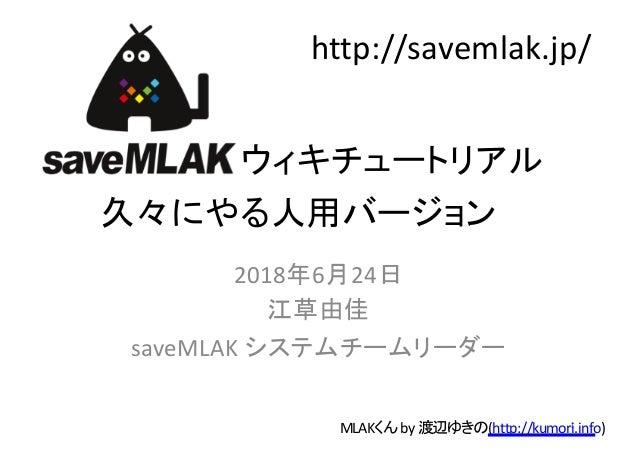 2018 6 24 saveMLAK 1 MLAK by (http://kumori.info) http://savemlak.jp/