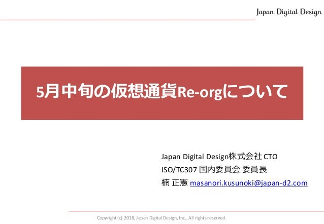 Copyright (c) 2018, Japan Digital Design, Inc., All rights reserved. Japan Digital Design株式会社 CTO ISO/TC307 国内委員会 委員長 楠 正憲...