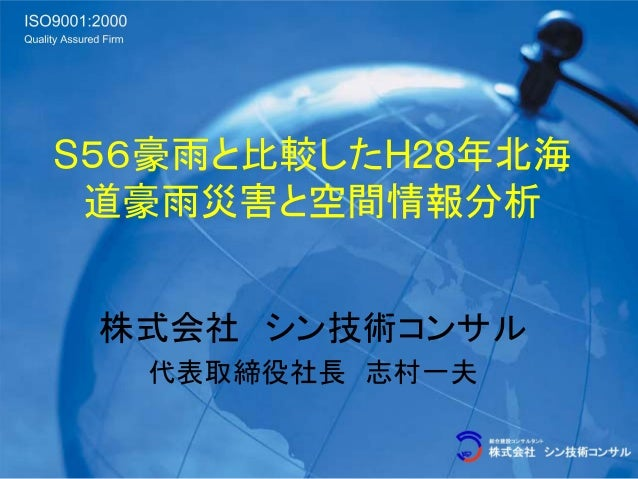 S56豪雨と比較したH28年北海 道豪雨災害と空間情報分析 株式会社 シン技術コンサル 代表取締役社長 志村一夫