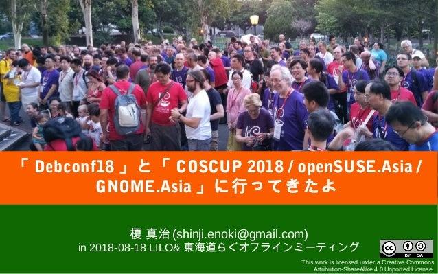 榎 真治 (shinji.enoki@gmail.com) in 2018-08-18 LILO& 東海道らぐオフラインミーティング This work is licensed under a Creative Commons Attribut...