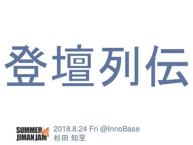2018.8.24 Fri @InnoBase 杉田 知至