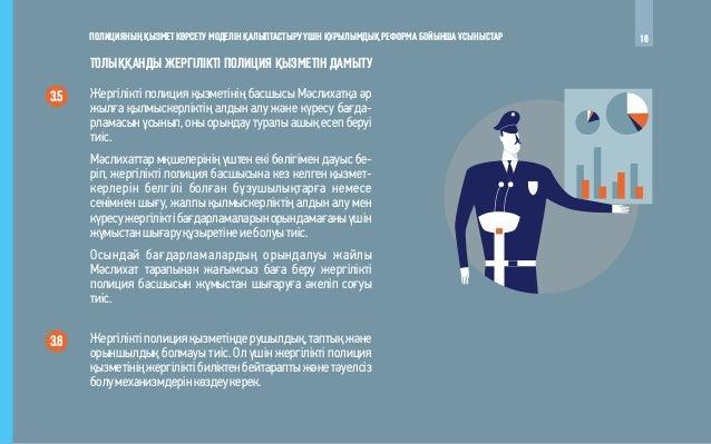 Жергілікті полиция қызметінің басшысы Мәслихатқа әр жылға қылмыскерліктің алдын алу және күресу бағда- рламасын ұсынып, он...
