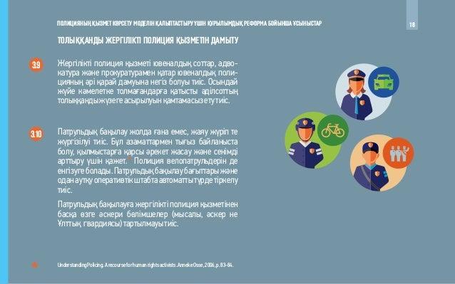 Жергілікті полиция қызметі ювеналдық соттар, адво- катура және прокуратурамен қатар ювеналдық поли- цияның әрі қарай дамуы...