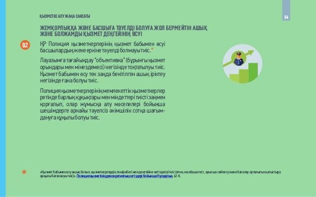 """ҚР Полиция қызметкерлерінің қызмет бабымен өсуі басшылардыңжекееркінетәуелдіболмауытиіс.* Лауазымғатағайындау""""объективка""""(..."""