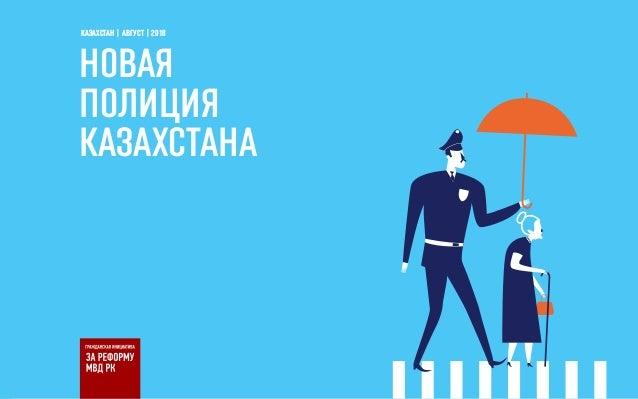 НОВАЯ ПОЛИЦИЯ КАЗАХСТАНА КАЗАХСТАН | АВГУСТ | 2018
