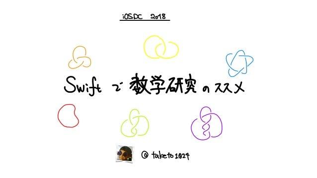 IOSDC 2018 & 00 @ Swift i #x¥7# ' ¥ a xx¥0 as & @ take to 2024