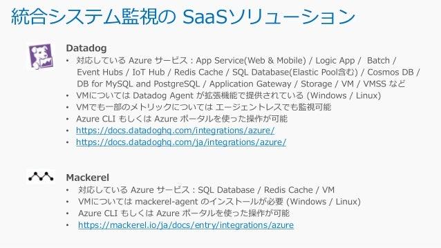 オンプレとクラウドの統合システム監視 https://docs.microsoft.com/ja-jp/azure/log-analytics/log-analytics-data-sources-alerts-nagios-zabbix ht...