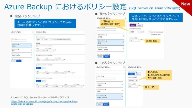Azure Backup におけるフォルダ/ファイル単位のリストア https://docs.microsoft.com/ja-jp/azure/backup/backup-azure-restore-files-from-vm