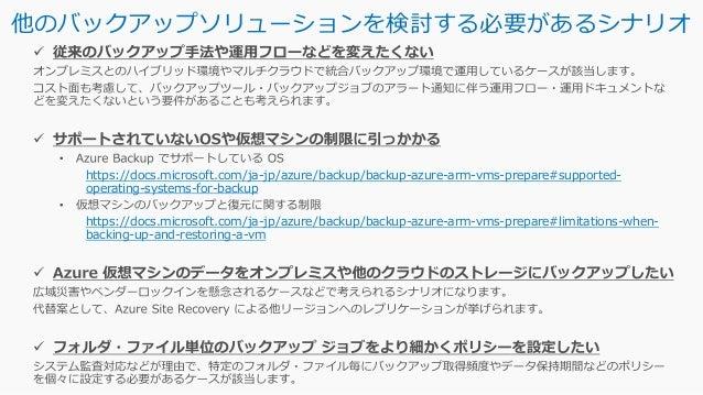 DR as a Service - Azure Site Recovery (ASR) 仮想マシンと物理サーバーの保護とレプリケーションの自動化 Hyper-V 仮想マシン Azure 仮想マシン Hyper-V 仮想マシン Hyper-V 仮...