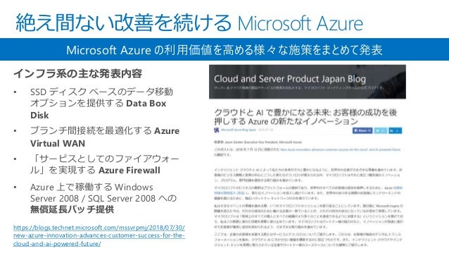 延長セキュリティ更新プログラムの提供オプション https://blogs.technet.microsoft.com/mssvrpmj/2018/07/13/ announcing-new-options-for-sql-server-200...