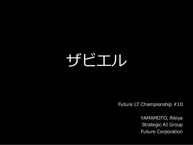 ザビエル Future LT Championship #10 YAMAMOTO, Rikiya Strategic AI Group Future Corporation
