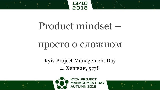 Product mindset – просто о сложном Kyiv Project Management Day 4. Хешван, 5778