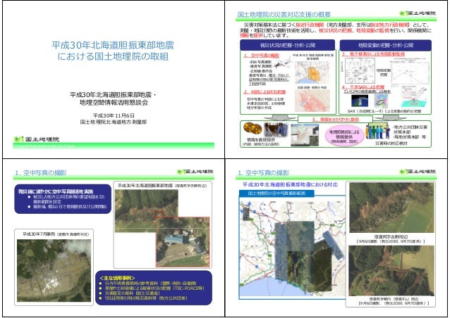 Ministry of Land, Infrastructure, Transport and TourismGeospatial Information Authority of Japan 平成30年北海道胆振東部地震 における国⼟地理院の...