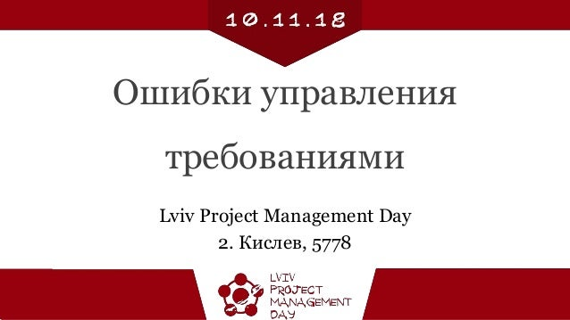 Ошибки управления требованиями Lviv Project Management Day 2. Кислев, 5778