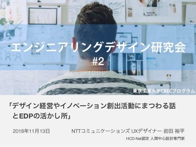 EDP #2 NTT UX HCD-Net 2018 11 13