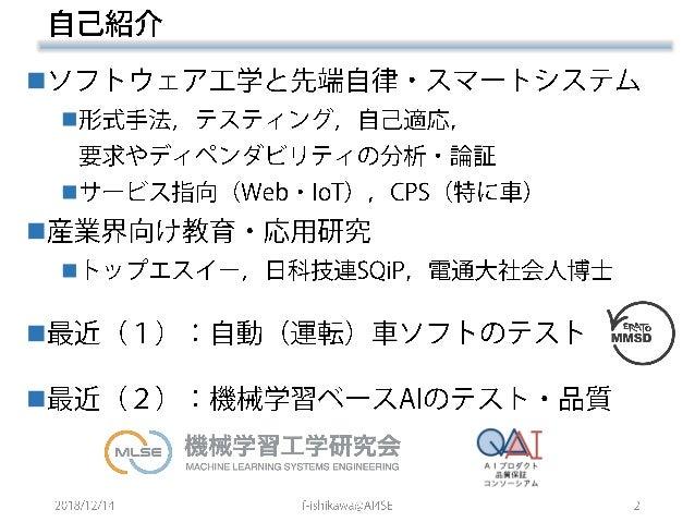 自動(運転)車システムのためのAI的自動テスト生成 Slide 2