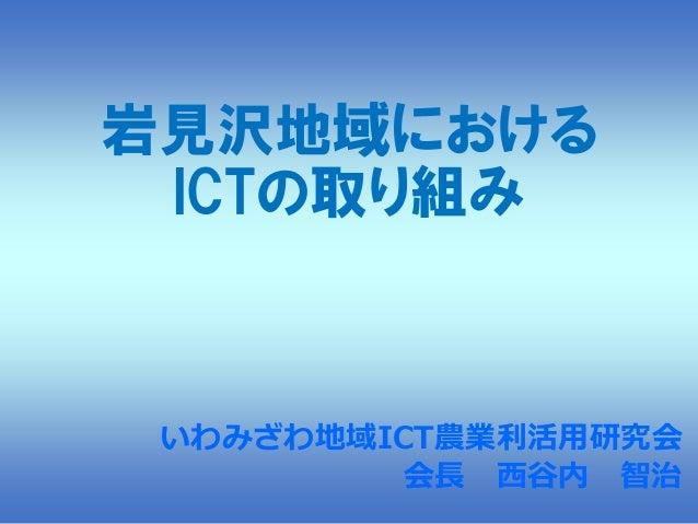 岩見沢地域における ICTの取り組み いわみざわ地域ICT農業利活用研究会 会長 西谷内 智治