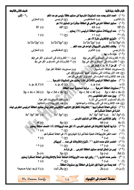 األولالبابالذرةبنية:الثانوىالثانىالصف 18 الكيمياء فى احلسام سلسلةMr. Hossam Sewify (14)عدد حيدد ...