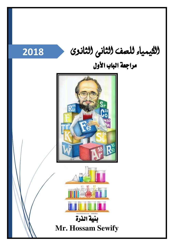 2018 الثانوى الثانى للصف الكيمياء األول الباب مراجعة الذرة بنية Mr. Hossam Sewify