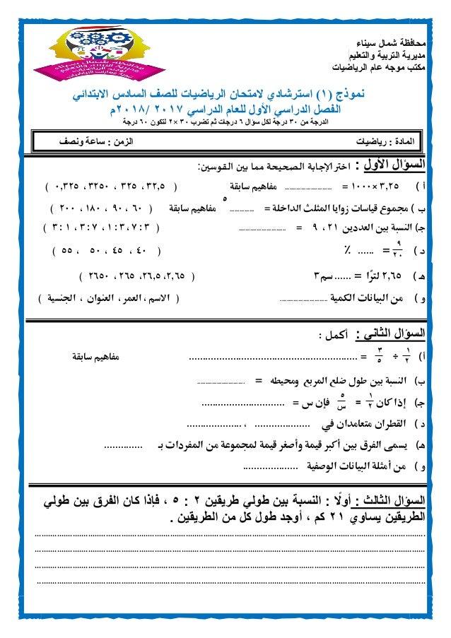 سيناء شمال محافظة والتعليم التربية مديرية الرياضيات عام موجه مكتب نموذج(1)ال استرشاديمتحانالر...