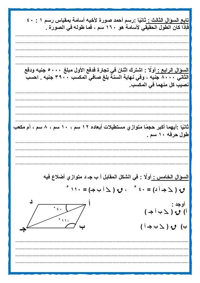 نماذج استرشادية فى الرياضيات للصف السادس الابتدائى بمواصفات 2018 Slide 2