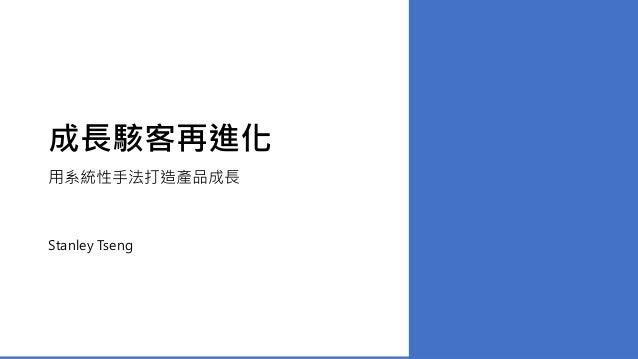 成長駭客再進化 用系統性手法打造產品成長 Stanley Tseng