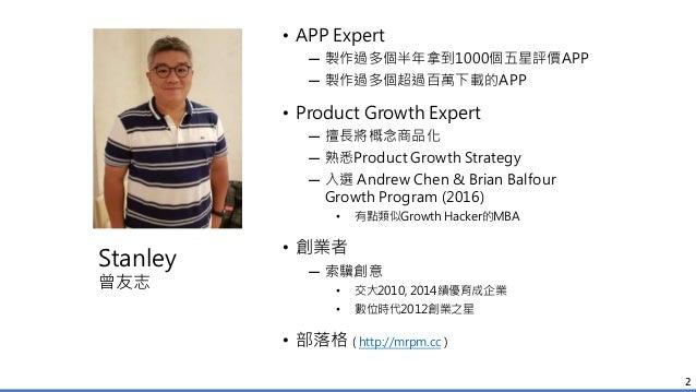 成長駭客再進化 成長駭客年會2017 Slide 2