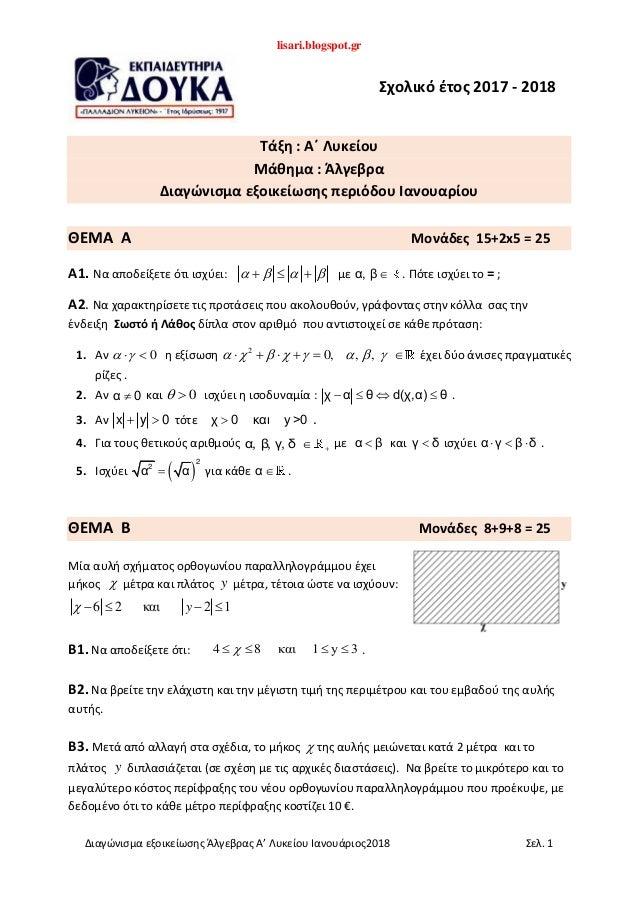 lisari.blogspot.gr Διαγώνισμα εξοικείωσης Άλγεβρας Α' Λυκείου Ιανουάριος2018 Σελ. 1 Σχολικό έτος 2017 - 2018 Τάξη : Α΄ Λυκ...