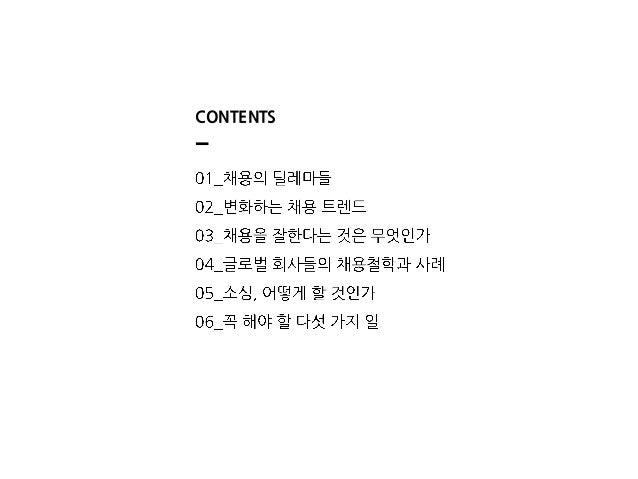 원티드 발표자료 나수현 2018 Slide 3
