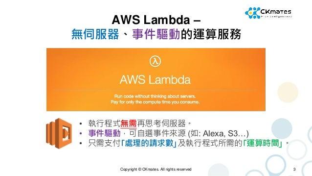 CKmates - AWS 三大 AI 解決方案:應用影像辨識、聊天機器人與語音轉換以及 Serverless 應用 Slide 3