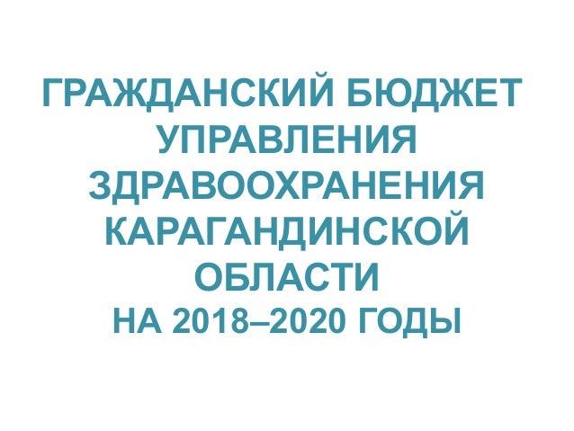 ГРАЖДАНСКИЙ БЮДЖЕТ УПРАВЛЕНИЯ ЗДРАВООХРАНЕНИЯ КАРАГАНДИНСКОЙ ОБЛАСТИ НА 2018–2020 ГОДЫ